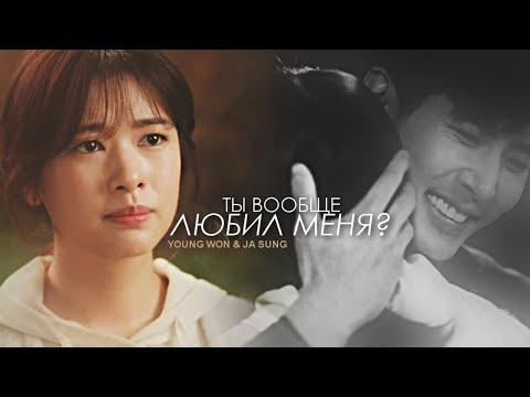 Дом на месяц - Скажи, ты вообще любил меня? (Young Won & Ja Sung) | Monthly House