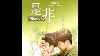 HIStory 2 - Web Series│愛的蛋包飯 - 陳瑋儒│ost. 是非 (Right Or Wrong)