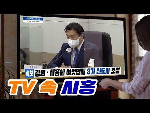 시흥시 과림동 일원, 6번째 3기 신도시 선정 - 연합뉴스