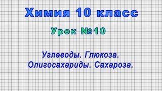 Химия 10 класс Урок 10