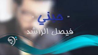 تحميل اغاني فيصل الراشد - حبني / Offical Audio MP3