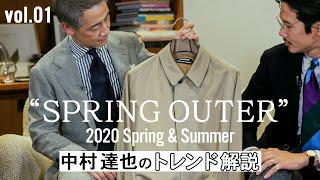 BEAMS 2020年春夏  中村達也のトレンド解説Vol.01【スプリングアウター】