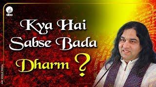 क्या है सबसे बड़ा धर्म ? || Kya Hai Sabse Bada Dharm || SHRI DEVKINANDAN THAKUR JI