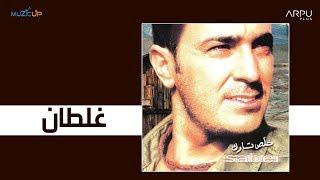اغاني طرب MP3 Saber Rebai - Ghaltan   صابر الرباعي - غلطان تحميل MP3