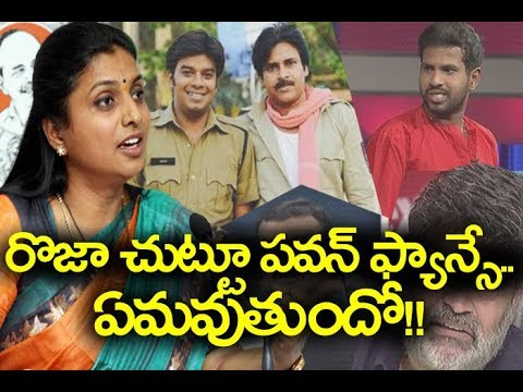 How Pawan Fans around Roja to React on Roja Comments?