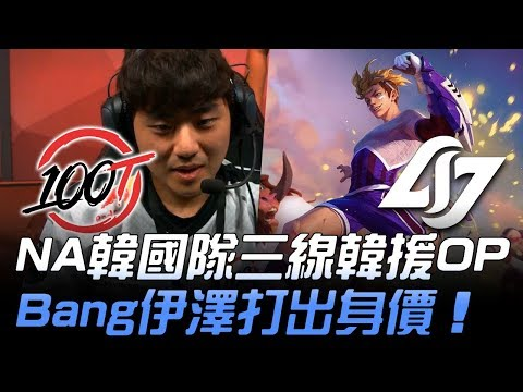100 vs CLG NA韓國隊三線韓援OP Bang伊澤打出身價!