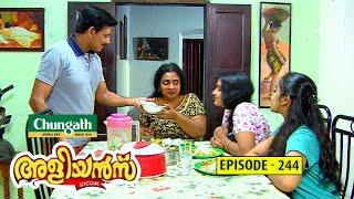 Aliyans - 244 | പോത്ത് വരട്ടിയത് | Comedy Serial (Sitcom) | Kaumudy