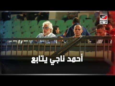 أحمد ناجي يتابع مباراة «الإنتاج والإسماعيلي»