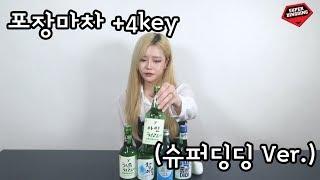 황인욱 (Inwook Hwang)   포장마차 (Phocha) +4key 여자 커버 Cover By. 슈퍼딩딩