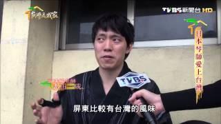 20141210台灣是我家-日本琴師愛上台灣