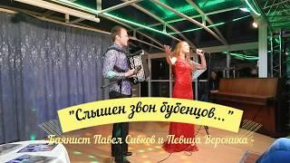 """""""Слышен звон бубенцов..."""" (""""Бубенцы"""") Павел Сивков (баян) и Певица Вероника"""