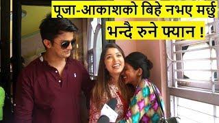 Pooja र Aakash को बिहे नभए मर्छु भन्दै रुने फ्यान ! हलमा उर्लियो मानवसागर| Ram kahani | Pooja sharma