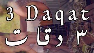 3 Daqat   Abu Ft. Yousra ثلاث دقات   أبو و يسرا Cover (IDT)   Maan Hamadeh