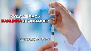 Куда пропала вакцина для детей и почему врачей стало не хватать? 22.12.2019