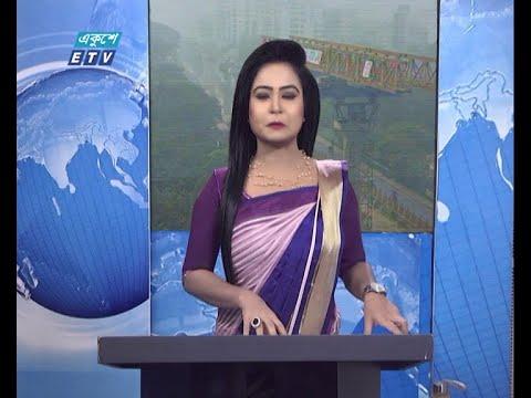 09 AM News || সকাল ০৯টার সংবাদ || 05 December 2020 || ETV News