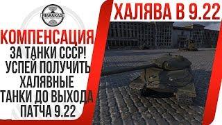 ВАЖНО! КОМПЕНСАЦИЯ ЗА ТАНКИ СССР! УСПЕЙ ПОЛУЧИТЬ ХАЛЯВНЫЕ ТАНКИ ДО ВЫХОДА ПАТЧА 9.22 World of Tanks