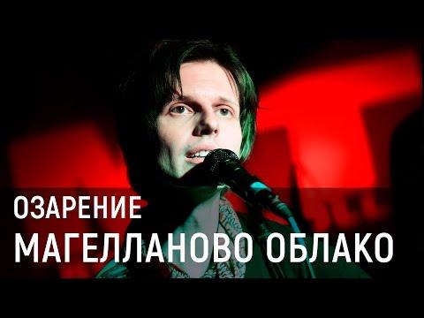 Магелланово Облако - Озарение (live 19 02 2017)