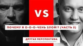 """Почему я о-о-о-чень Злой!? Ответ Мунтяну... (Часть 2) / """"Другая Перспектива"""""""