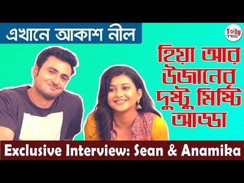 উজান আর হিয়ার দুষ্টু মিষ্টি আড্ডা | Ekhane Akash Neel | Exclusive Interview | Sean & Anamika