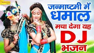 राधा कृष्णा का सुपरहिट DJ डांस भजन | कान्हा आएंगे जरूर | कृष्णा जन्माष्टमी स्पेशल डीजे भजन | Krishna - Download this Video in MP3, M4A, WEBM, MP4, 3GP