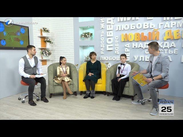 Гости программы «Новый день» Мария Хмелькова, Иван Дмитриев и Ольга Куклина!