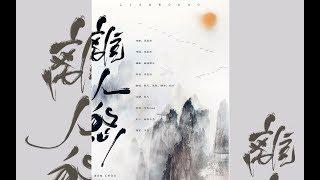 [Vietsub] Ly nhân sầu - Hồ Yêu, Từ Lạc, Liệt Thiên, Sở Ca | 离人愁 - 狐妖&辞洛&裂天&楚歌
