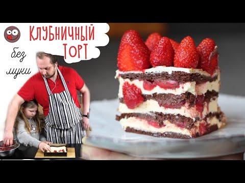 Шоколадный торт с клубникой без муки 🍓 Простой рецепт торта с кремом