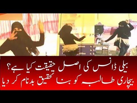 What Reality Behind Belly Dance In Shaheed Behnazir University? | Seedhi Baat | Neo News