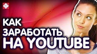 💰 Как заработать на youtube? Как сделать свой канал на Ютьюбе? Инструкция для новичков - начните!