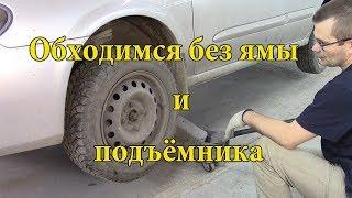 Как обойтись без подъёмника и ямы при ремонте авто.