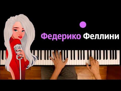 Galibri & Mavik - Федерико Феллини ● караоке | PIANO_KARAOKE ● ᴴᴰ + НОТЫ & MIDI