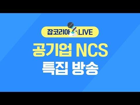 공기업 NCS 특집 1편