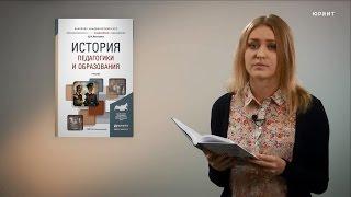 История педагогики и образования. Латышина Д. И.