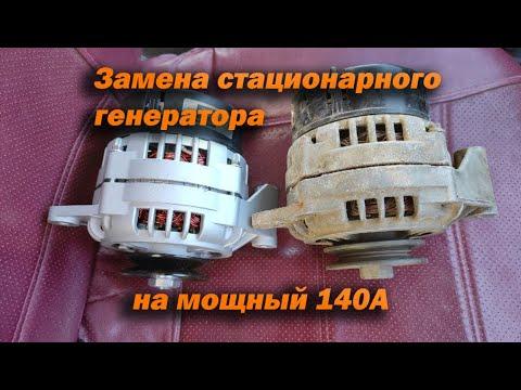 Замена генератора в ниве на 80А 21214-( ВИС) инжектор объем 1.7л. на крутой 140А генератор.