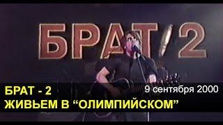 """Брат 2. Живьем в """"Олимпийском"""" (09.09.2000)"""