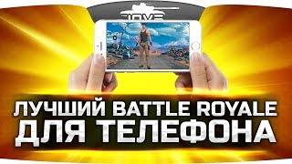 RULES OF SURVIVAL ● Крутой Battle Royale для телефона