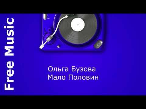 Без АП Ольга Бузова  Мало Половин