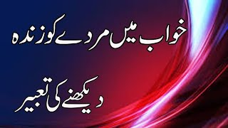 Khwabon Ki Tabeer In Urdu-khwab Main Murde Ko Zinda Dekhne Ki Tabeer-islamic Dream Interpretation