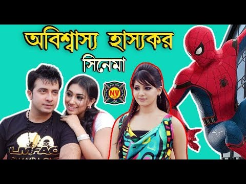 Funniest Movies Screen|Bangla New Funny Video - Youtube Download