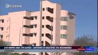 Δύο νεκροί χτες στη Λάρισα - λιγότερες οι εισαγωγές στα νοσοκομεία 30 11 2020