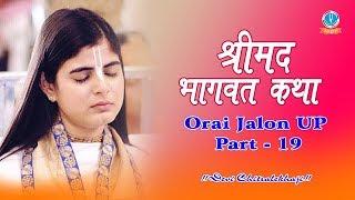 Shrimad Bhagwat Katha || Orai Jalon UP Part - 19 || Sankirtan Yatra ||Devi Chitralekha ji