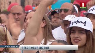 Армения: революция любви. Вокруг планеты