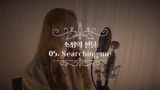 [소정의 선물] 소정 - Searching Me (OCN빙의 OST)