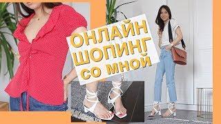 Онлайн шопинг со мной и результат!/Asos, Lamoda, Stylenanda