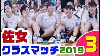 笑顔❸★可愛い★女子校★佐女 クラスマッチ2019(バレーボール)part3