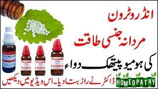 Androtone Mardana Jinsi Amraz Ka Hal, Homeopathic Ilaj Aur Medicine