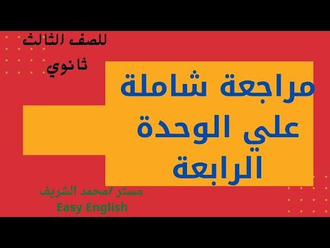 talb online طالب اون لاين الوحدة الرابعة للصف الثالث الثانوي مستر/ محمد الشريف