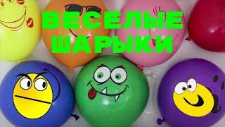 Развивающее видео. Для детей. Учим цвета. Лопаем воздушные Шарики с водой. Поем песенку На русском.