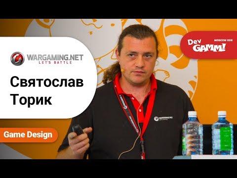 Святослав Торик (Wargaming.net) - От идеи к предложению