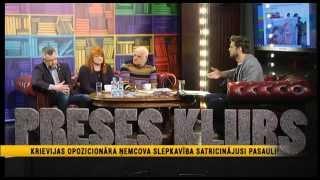 Ņemcova slepkavība; LV augstāko amatpersonu izteikumi; kas Latvijā realizē Krievijas intereses!